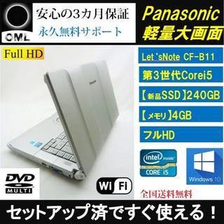 パナソニック(Panasonic)のフルHD!レッツノート 超速SSD240G メモリ4G 第3世代i5 大容量(ノートPC)