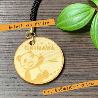 【ヒノキ使用】送料無料 名入れ可 アニマルキーホルダー(パンダさんVer)(キーホルダー)