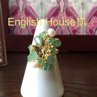 English House様 ありがとうございます(リング(指輪))