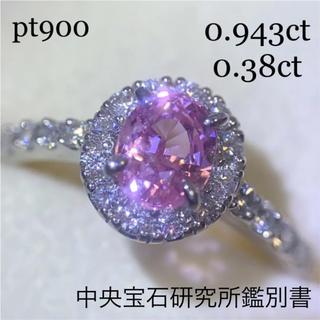 pt900 ピンクサファイアダイヤモンドリング0.943ct 0.38ct 美品(リング(指輪))
