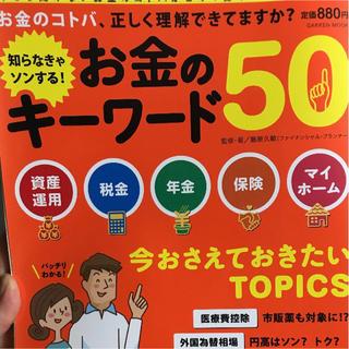 日経BP - お金のキーワード50