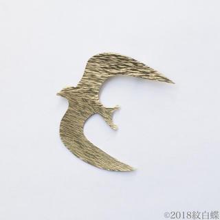 ミナペルホネン(mina perhonen)の真鍮ブローチ「つばめ」swallow ハンドメイド オリジナル(コサージュ/ブローチ)