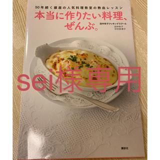 コウダンシャ(講談社)の本当に作りたい料理、ぜんぶ。(住まい/暮らし/子育て)
