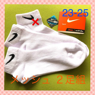 NIKE - 【ナイキ】 メッシュ編みくるぶし丈 白 靴下 2足組 NK-3SW 23-25