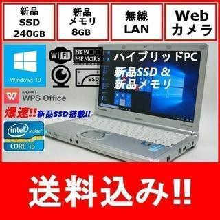 パナソニック(Panasonic)の即決特典有!! パナ レッツ CF-NX2 i5 新品SSD 240GB(ノートPC)