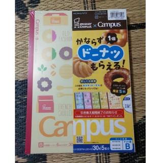 コクヨ(コクヨ)のコクヨ キャンパスノート ミスド コラボ(ノート/メモ帳/ふせん)
