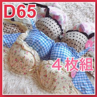 新品 ブラジャー 単品 D65 まとめ売り 4枚セット 花柄 可愛い  チェック(ブラ)