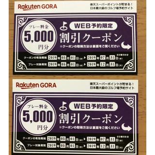 ラクテン(Rakuten)の工務員ゴルファー様専用 楽天 GOLA ゴルフ 割引 クーポン(ゴルフ場)
