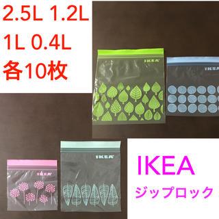 イケア(IKEA)のIKEA ジップロック2.5L 1.2L 1L 0.4L各10枚 計40枚(収納/キッチン雑貨)