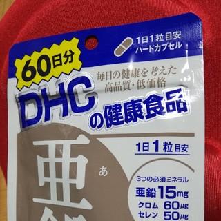 ディーエイチシー(DHC)の亜鉛サプリ60日分 まとめ買いでお安く!(その他)