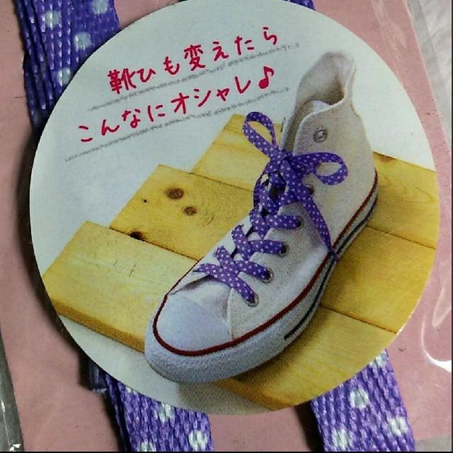 ドット柄くつひも レディースの靴/シューズ(その他)の商品写真