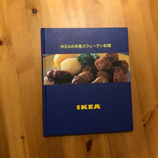 イケア(IKEA)の本★IKEA、料理本(趣味/スポーツ/実用)
