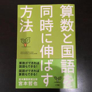 ショウガクカン(小学館)の算数と国語を同時に伸ばす方法(住まい/暮らし/子育て)
