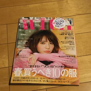 with 2018年4月号 #成田凌  #高杉真宙 #阪本奨悟(ファッション)