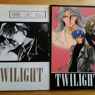 魔王伝 同人誌 「Twilight」「Twilight(Ⅱ)」