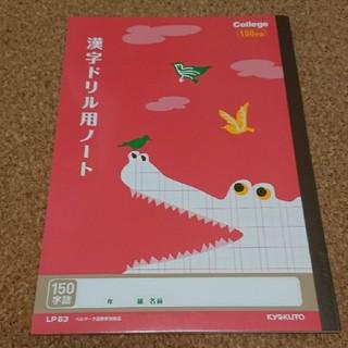 コクヨ(コクヨ)の漢字ノート 150字(ノート/メモ帳/ふせん)