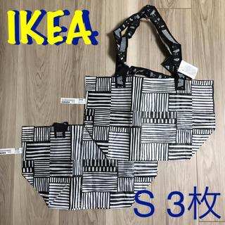 IKEA - 新品 IKEA  バッグ イケア 白 黒 フィスラ S 3枚