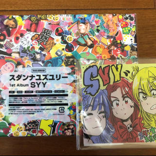 イーガールズ(E-girls)のスダンナユズユリー アルバム SYY(ミュージシャン)