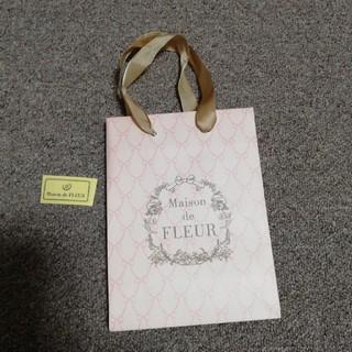 メゾンドフルール(Maison de FLEUR)の紙袋(その他)