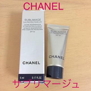 シャネル(CHANEL)のCHANEL 日焼け止め サブリマージュ 新品 サンプル(化粧下地)