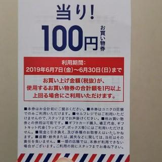 ユニクロ(UNIQLO)のユニクロ 割引券 100円分(ショッピング)