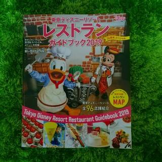 コウダンシャ(講談社)の東京ディズニーリゾートレストランガイドブック2019(地図/旅行ガイド)