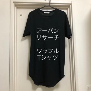 アーバンリサーチ(URBAN RESEARCH)の黒のワッフルTシャツ.7(Tシャツ(半袖/袖なし))
