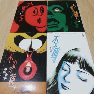 アキタショテン(秋田書店)の不安の種 1巻~4巻(少年漫画)