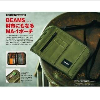 ビームス(BEAMS)のビームス 財布にもなるMA-1ポーチ(その他)