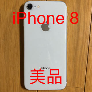 アップル(Apple)のiPhone 8 64GB au 本体 箱あり(携帯電話本体)