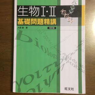 オウブンシャ(旺文社)の生物基礎問題精講(語学/参考書)