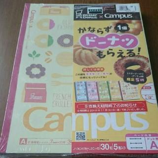 コクヨ(コクヨ)のキャンパスノート A 5冊組(ノート/メモ帳/ふせん)