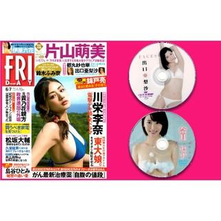 コウダンシャ(講談社)のFRIDAY 6月7日号 表紙片山萌美 付属DVD付(アイドルグッズ)