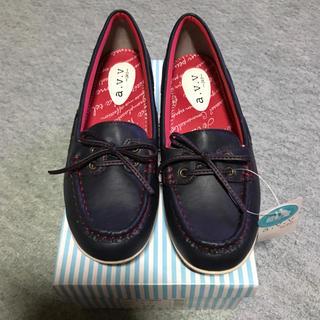 アーヴェヴェ(a.v.v)の未使用 a.v.vカジュアルシューズ(ローファー/革靴)