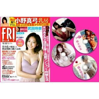 コウダンシャ(講談社)のFRIDAY  29年12月22号 武田怜奈表紙 付属DVD付(アイドルグッズ)
