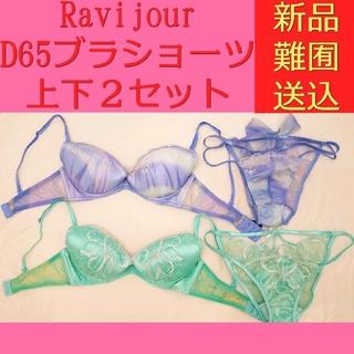 ラヴィジュール(Ravijour)のRavijourラヴィジュールD65ブラショーツ2セット下着まとめ売り(ブラ&ショーツセット)