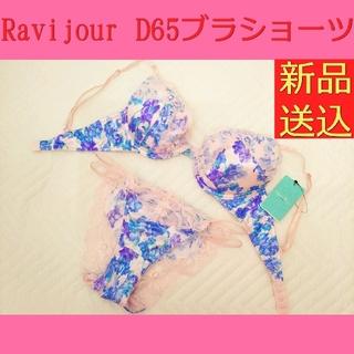 ラヴィジュール(Ravijour)のRavijourラヴィジュールD65ブラショーツセット(ブラ&ショーツセット)