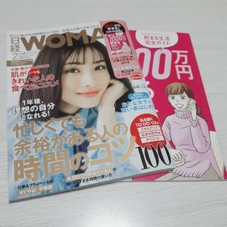 日経BP - 【美品】日経woman 2018年2月号増刊 ミニサイズ版