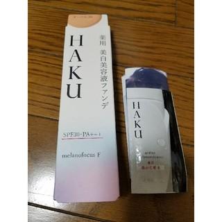 ハク(H.A.K)のHAKU 美白美容液ファンデ オークル30(ファンデーション)