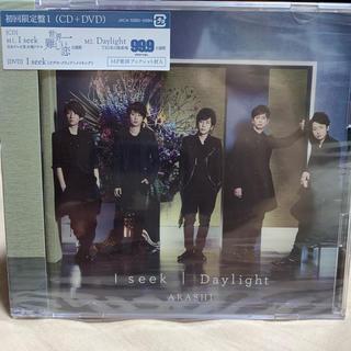ジャニーズ(Johnny's)のI seek/Daylight 嵐 初回限定版1 (CD+DVD)(ポップス/ロック(洋楽))
