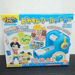 バンダイ(BANDAI)のピかちんシールメーカー(知育玩具)