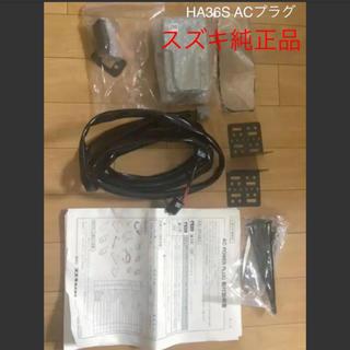 スズキ - アルト HA36S /HA36V ACプラグ 純正品 一点限り‼️