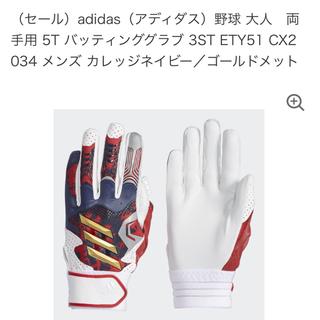 adidas - アディダス バッティンググローブ 新品未使用 Mサイズ 山田モデル