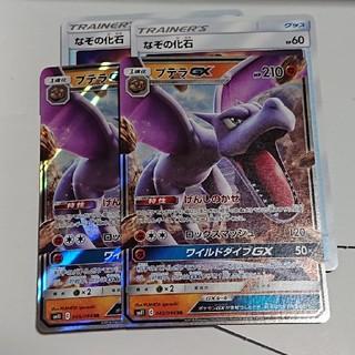 ポケモン(ポケモン)のポケモンカード  プテラGX 2枚(カード)
