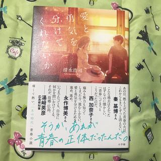 ショウガクカン(小学館)の愛と勇気を分けてくれないか  清水浩司(文学/小説)
