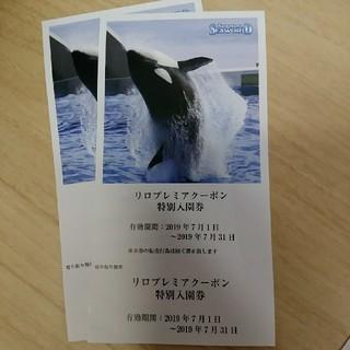 鴨川シーワールド特別入園券二枚チケット