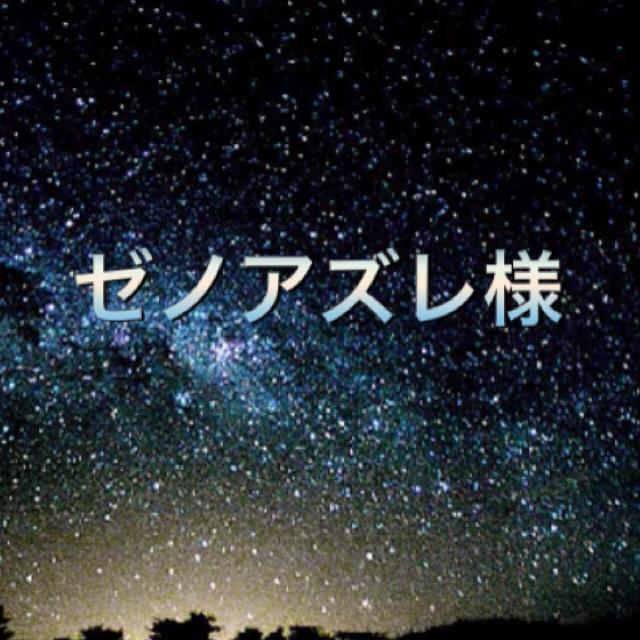 BANPRESTO(バンプレスト)の☆ゼノアズレ様専用☆ エンタメ/ホビーのフィギュア(SF/ファンタジー/ホラー)の商品写真
