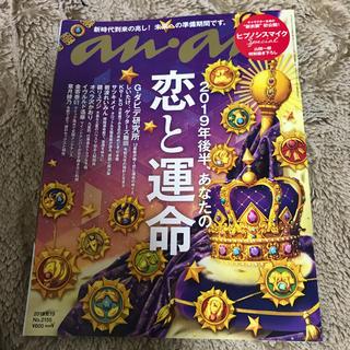 マガジンハウス - anan No.2155 恋と運命 ヒプノシスマイク