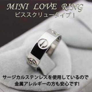 ユニセックス☆9号LOVEリング/ホワイトGOLDビスタイプ!(リング(指輪))