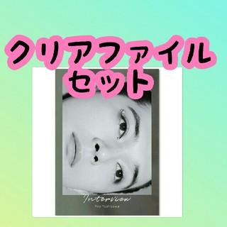 ワニブックス(ワニブックス)の【 特典付 】吉沢亮 写真集 最新 interview ■ クリアファイル ③(男性タレント)